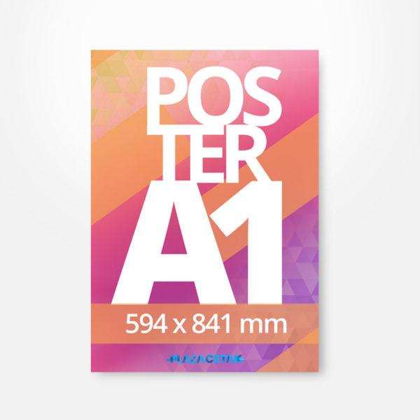 cetak poster A1 Murah